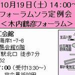 forumsora140th_2