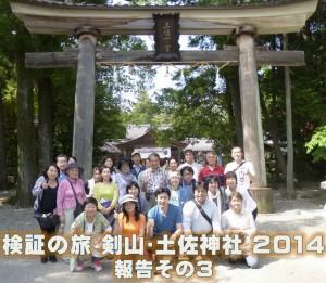 day3_tsurugusan