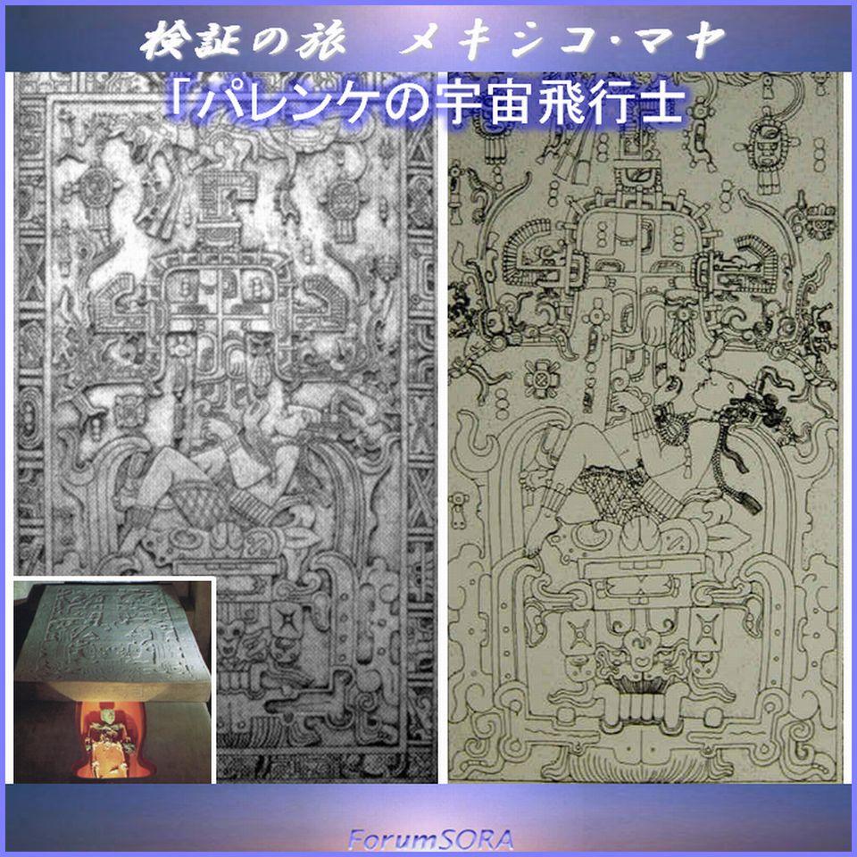 「検証の旅 マヤ」からの手紙+5 「パレンケの宇宙飛行士」 木内鶴彦さんと地球環境を検証する旅