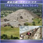 forumsora_mexico_2003_6