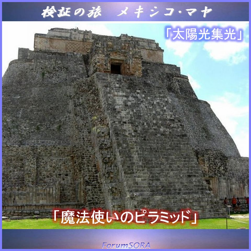 forumsora_mexico_2003_12