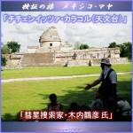 forumsora_mexico_2003_14