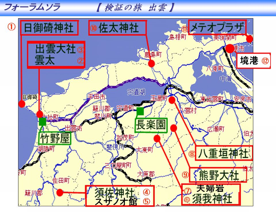 forumsora_izumo_2004_1