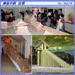 forumsora_izumo_2004_2