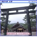 forumsora_izumo_4