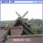 forumsora_izumo_2004_6
