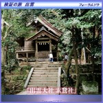 forumsora_izumo_2004_7