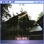 forumsora_izumo_2004_8