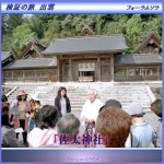 forumsora_izumo_2004_13