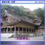 forumsora_izumo_2004_14