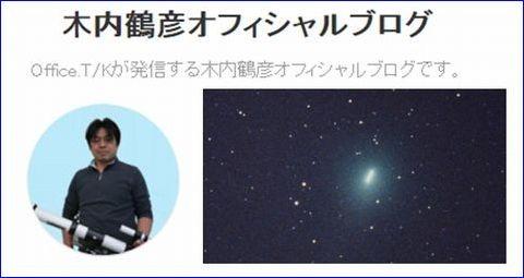 kiuchitsuruhiko_ officialblog